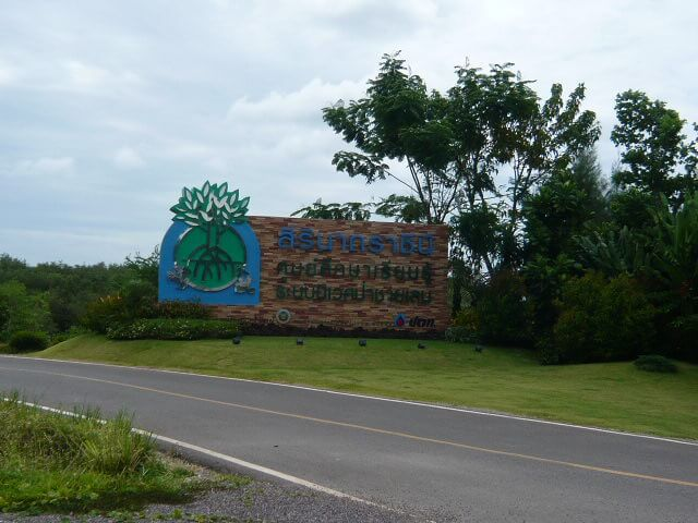 ศูนย์ศึกษาเรียนรู้ระบบนิเวศป่าชายเลนสิรินาถราชินี (Sirinart Rajini Eco System Learning Center)