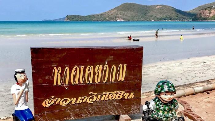 ท่องเที่ยวหาดเตยงาม อ่าวนาวิกโยธิน จังหวัดชลบุรี