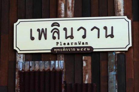 เพลินวาน (Plearn Wan)